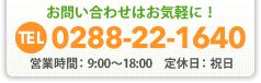 〒321-1266 栃木県日光市中央町1-6 TEL0288-22-1640