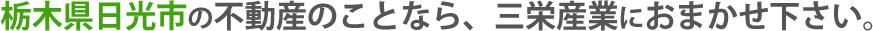 栃木県日光市の不動産のことなら、三栄産業におまかせ下さい。